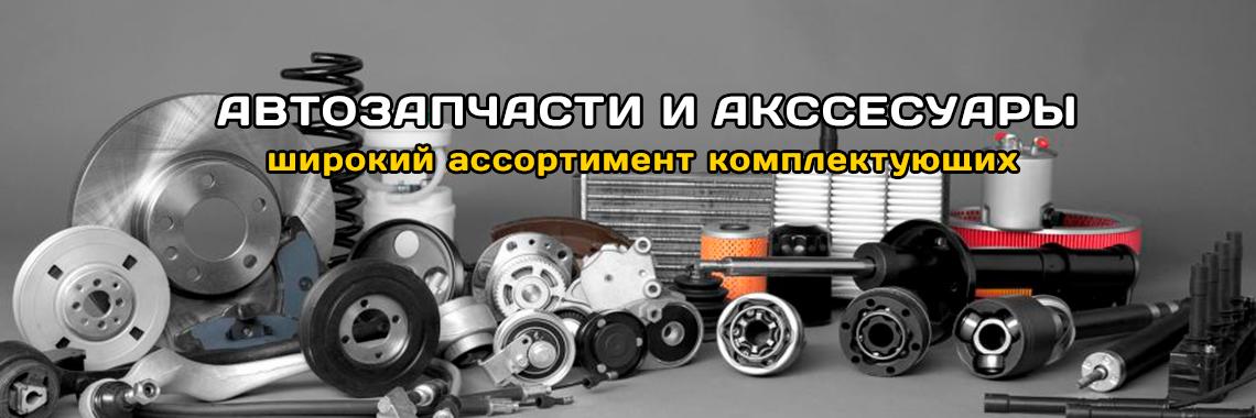 Автозапчасти и аксессуары